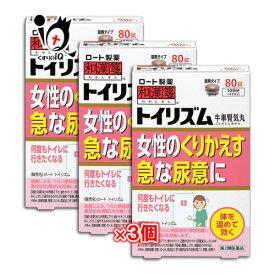 【第2類医薬品】トイリズム 80錠 × 3個セット【和漢箋】【ロート製薬】