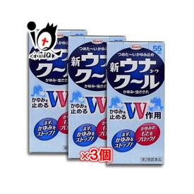 【第2類医薬品】新ウナコーワクール 55mL × 3個セット 【Kowa 興和】