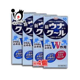 【第2類医薬品】新ウナコーワクール 55mL × 4個セット 【Kowa 興和】