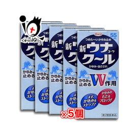 【第2類医薬品】新ウナコーワクール 55mL × 5個セット 【Kowa 興和】