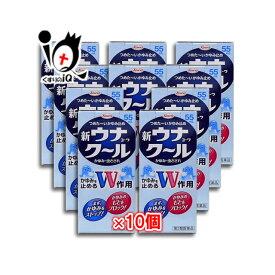 【第2類医薬品】新ウナコーワクール 55mL × 10個セット 【Kowa 興和】