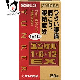 【第3類医薬品】ユンケル1・6・12EX 150錠【佐藤製薬株式会社】