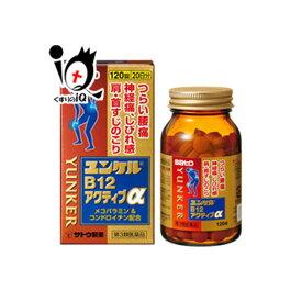 【第3類医薬品】ユンケルB12アクティブα 120錠【佐藤製薬株式会社】