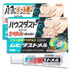 【第3類医薬品】ムヒダストメル 15g×2個セット【池田模範堂】ハウスダストなどによるかゆみ・皮ふ炎に