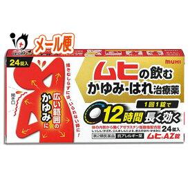 【第2類医薬品】★ムヒAZ錠 24錠【池田模範堂】ムヒの飲むかゆみ・はれ治療薬 広い範囲のかゆみに