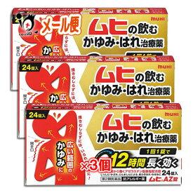 【第2類医薬品】★ムヒAZ錠 24錠×3個セット【池田模範堂】ムヒの飲むかゆみ・はれ治療薬 広い範囲のかゆみに