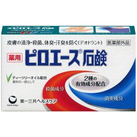 第一三共ヘルスケア ピロエース石鹸 70g / 医薬部外品