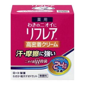 ロート製薬 メンソレータム リフレア デオドラントクリーム 55g / 医薬部外品