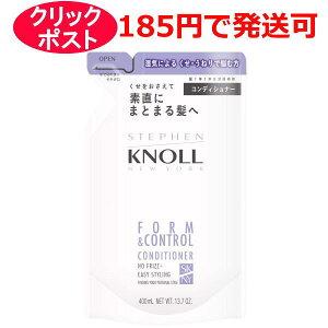 スティーブンノル フォルムコントロール コンディショナー 400ml (詰め替え用) 【コンビニ受取対応商品】