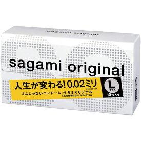 サガミオリジナル002 Lサイズ 10個入 【コンドーム 避妊具 スキン】【コンビニ受取対応商品】