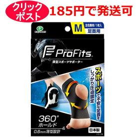 ピップ 薄型 圧迫固定サポーター プロ・フィッツ 足首用 1枚入 M / L