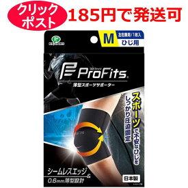 ピップ 薄型 圧迫固定サポーター プロ・フィッツ ひじ用 1枚入 M / L