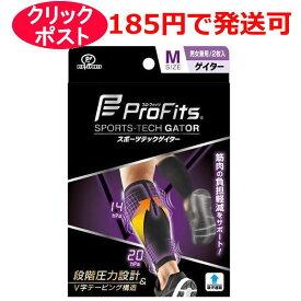 ピップ 薄型 圧迫固定サポーター プロ・フィッツ ふくらはぎ用 2枚入 M / L