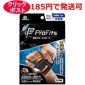 ピップ 薄型 圧迫固定サポーター プロ・フィッツ 手首用 1枚入 フリーサイズ