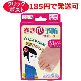 足指小町 巻き爪予防サポーター 左右兼用 S/M 2個入