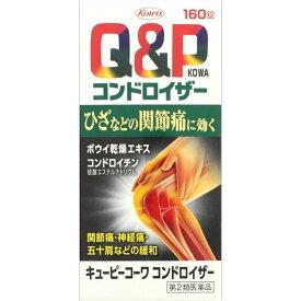【第2類医薬品】興和 キューピーコンドロイザー 160錠