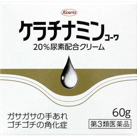 【第3類医薬品】興和 ケラチナミンコーワ 20%尿素配合クリーム 60g