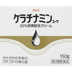 【第3類医薬品】興和 ケラチナミンコーワ 20%尿素配合クリーム 150g