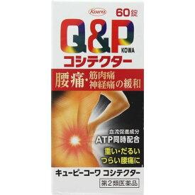 【第2類医薬品】興和 キューピーコシテクター 60錠