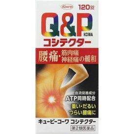 【第2類医薬品】興和 キューピーコシテクター 120錠