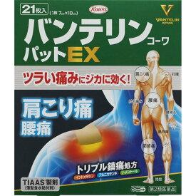 【第2類医薬品】興和 バンテリンコーワパットEX 21枚/ セルフメディケーション税制対象