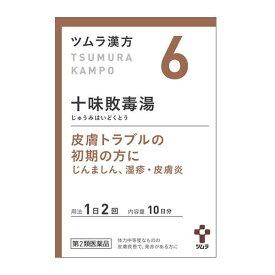 【第2類医薬品】ツムラ漢方 6 十味敗毒湯エキス顆粒 20包【コンビニ受取対応商品】
