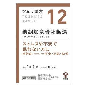 【第2類医薬品】ツムラ漢方 12 柴胡加竜骨牡蛎湯エキス顆粒 20包【コンビニ受取対応商品】