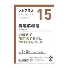 【第2類医薬品】ツムラ漢方 15 黄連解毒湯エキス顆粒 20包【コンビニ受取対応商品】