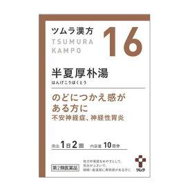 【第2類医薬品】ツムラ漢方 16 半夏厚朴湯エキス顆粒 20包【コンビニ受取対応商品】