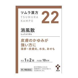 【第2類医薬品】ツムラ漢方 22 消風散エキス顆粒 20包【コンビニ受取対応商品】