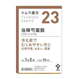 【第2類医薬品】ツムラ漢方 23 当帰芍薬散料エキス顆粒 20包