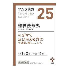 【第2類医薬品】ツムラ漢方 25 桂枝茯苓丸料エキス顆粒A 20包【コンビニ受取対応商品】