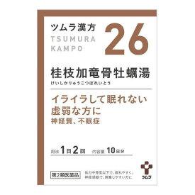 【第2類医薬品】ツムラ漢方 26 桂枝加竜骨牡蠣湯エキス顆粒 20包【コンビニ受取対応商品】