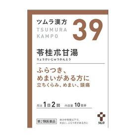 【第2類医薬品】ツムラ漢方 39 苓桂朮甘湯エキス顆粒 20包【コンビニ受取対応商品】