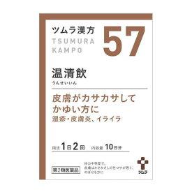 【第2類医薬品】ツムラ漢方 57 温清飲エキス顆粒 20包【コンビニ受取対応商品】