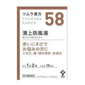 【第2類医薬品】ツムラ漢方 58 清上防風湯エキス顆粒 20包【コンビニ受取対応商品】