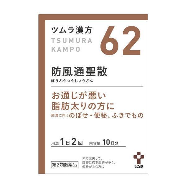 【第2類医薬品】ツムラ漢方 62 防風通聖散エキス顆粒 20包【コンビニ受取対応商品】