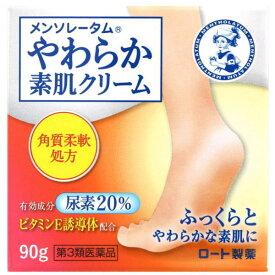 【第3類医薬品】ロート製薬 メンソレータム やわらか素肌クリームU 90g