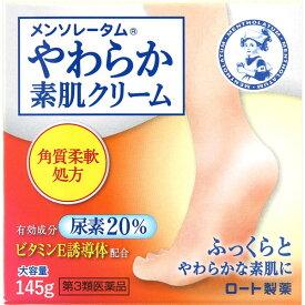 【第3類医薬品】ロート製薬 メンソレータム やわらか素肌クリームU 145g