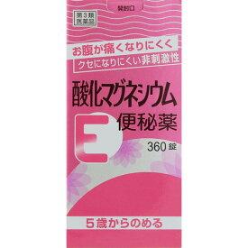 【第3類医薬品】健栄製薬 酸化マグネシウムE便秘薬 360錠【コンビニ受取対応商品】