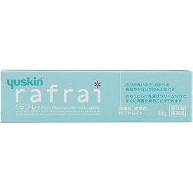 【第3類医薬品】ユースキン ラフレ 20g 【コンビニ受取対応商品】