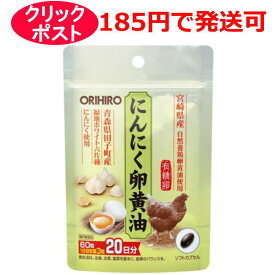 オリヒロ にんにく卵黄油フックタイプ 20日分 60粒