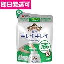 【即納】ライオン 薬用 キレイキレイ 液体ハンドソープ 200ml(詰め替え用) LION / 医薬部外品