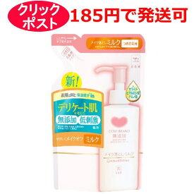 カウブランド 無添加 メイク落とし ミルク 130ml (詰め替え用)
