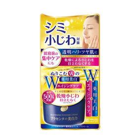 明色化粧品 プラセホワイター 薬用美白エッセンスクリーム 55g / 医薬部外品