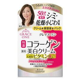 コーセー グレイスワン 薬用美白クリーム 100g / 医薬部外品