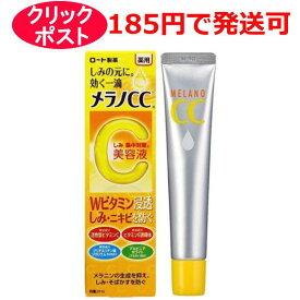 ロート製薬 メラノCC 薬用しみ集中対策美容液 20ml / 医薬部外品