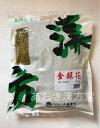 【2個セット】金銀花 生 500g 小島漢方 きんぎんか キンギンカ すいかずら スイカズラ