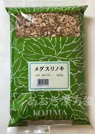 メグスリノキ 刻 500g 小島漢方 目薬の木 めぐすりの木