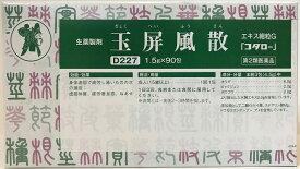 【第2類医薬品】小太郎漢方製薬 玉屏風散エキス細粒G 90包 コタロー ぎょくへいふうさん